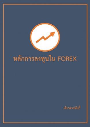 หนังสือ Forex-หลักการลงทุน