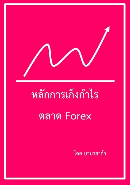 หนังสือ Forex